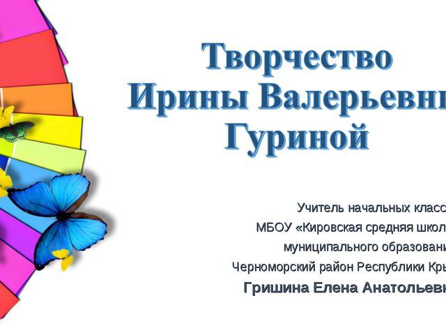 Учитель начальных классов МБОУ «Кировская средняя школа» муниципального образ...