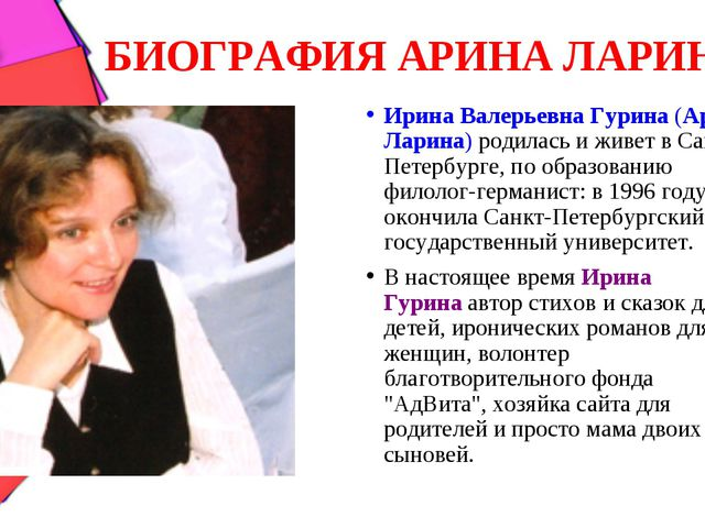 БИОГРАФИЯ АРИНА ЛАРИНА Ирина Валерьевна Гурина(Арина Ларина) родилась и живе...