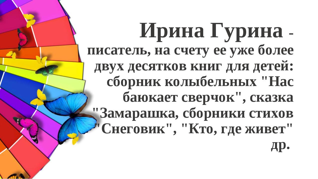 Ирина Гурина - писатель, на счету ее уже более двух десятков книг для детей:...