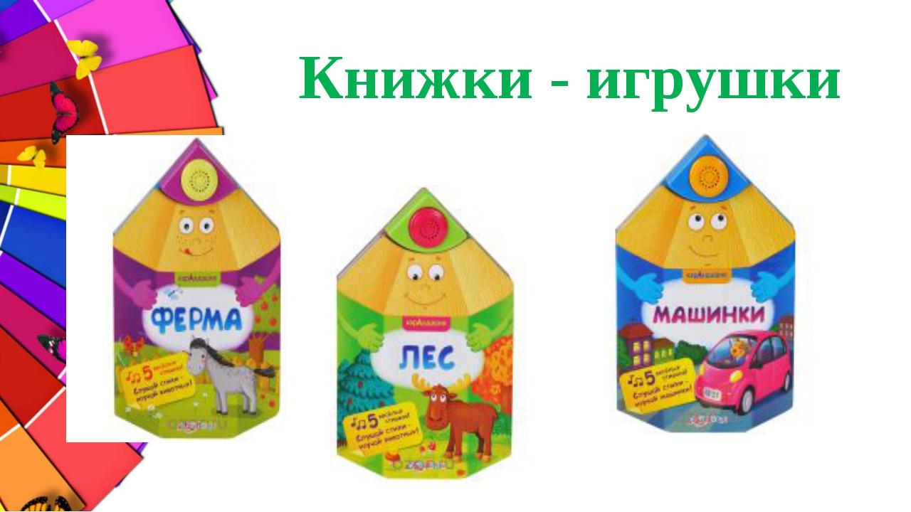 Книжки - игрушки