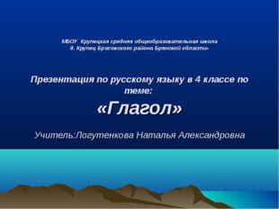 МБОУ Крупецкая средняя общеобразовательная школа д. Крупец Брасовского район