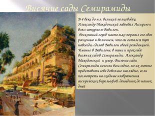 Висячие сады Семирамиды В 4 веке до н.э. великий полководец Александр Македон