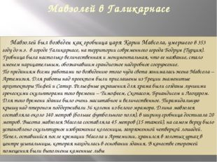 Мавзолей в Галикарнасе Мавзолей был возведен как гробница царя Карии Мавсола,