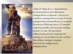Колосс Родосский Родос в 3 веке до н.э. Изготовлена колоссальная по тем време