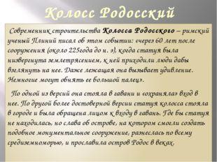 Колосс Родосский Современник строительства Колосса Родосского – римский учены