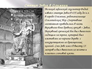 Статуя Зевса в Олимпии Великий афинский скульптор Фидий изваял статую Зевса в