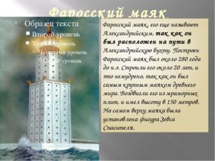 Фаросский маяк Фаросский маяк, его еще называют Александрийским, так как он б