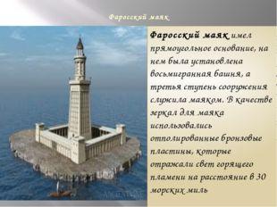 Фаросский маяк Фаросский маяк имел прямоугольное основание, на нем была уста