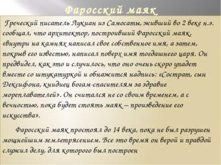 Фаросский маяк Греческий писатель Лукиан из Самосаты, живший во 2 веке н.э. с