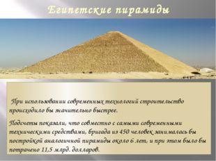 Египетские пирамиды  При использовании современных технологий строительство
