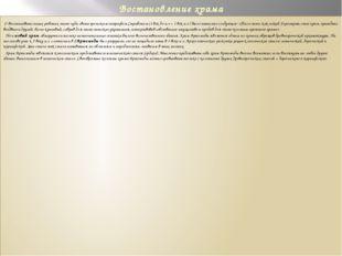 Востановление храма О восстановительных работах этого чуда света греческим ге