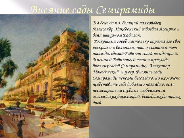 Висячие сады Семирамиды В 4 веке до н.э. великий полководец Александр Македон...