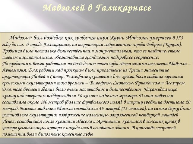 Мавзолей в Галикарнасе Мавзолей был возведен как гробница царя Карии Мавсола,...