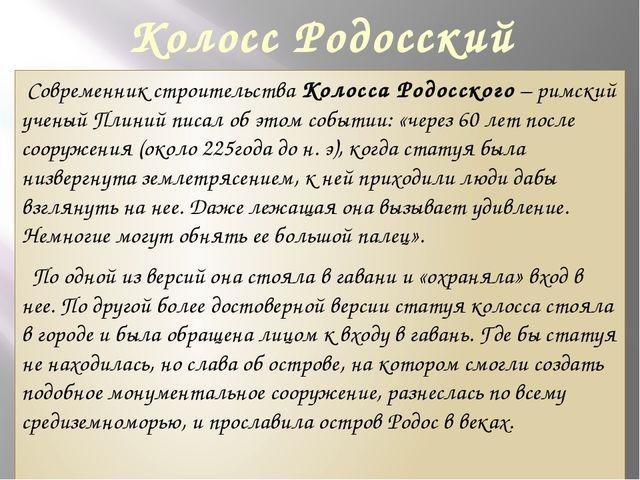 Колосс Родосский Современник строительства Колосса Родосского – римский учены...