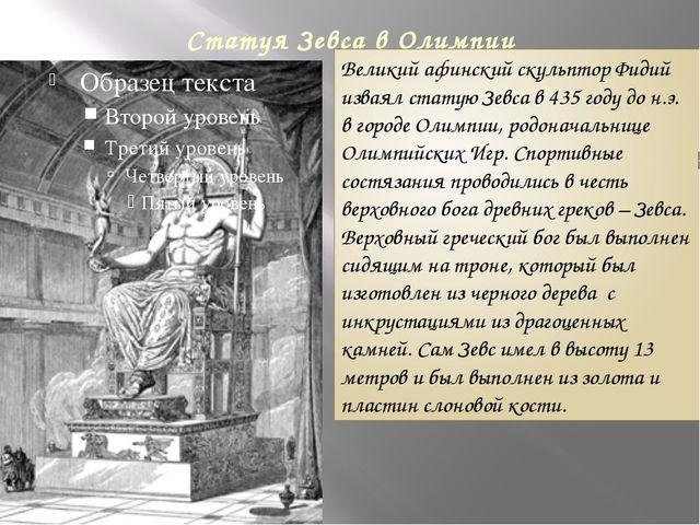 Статуя Зевса в Олимпии Великий афинский скульптор Фидий изваял статую Зевса в...