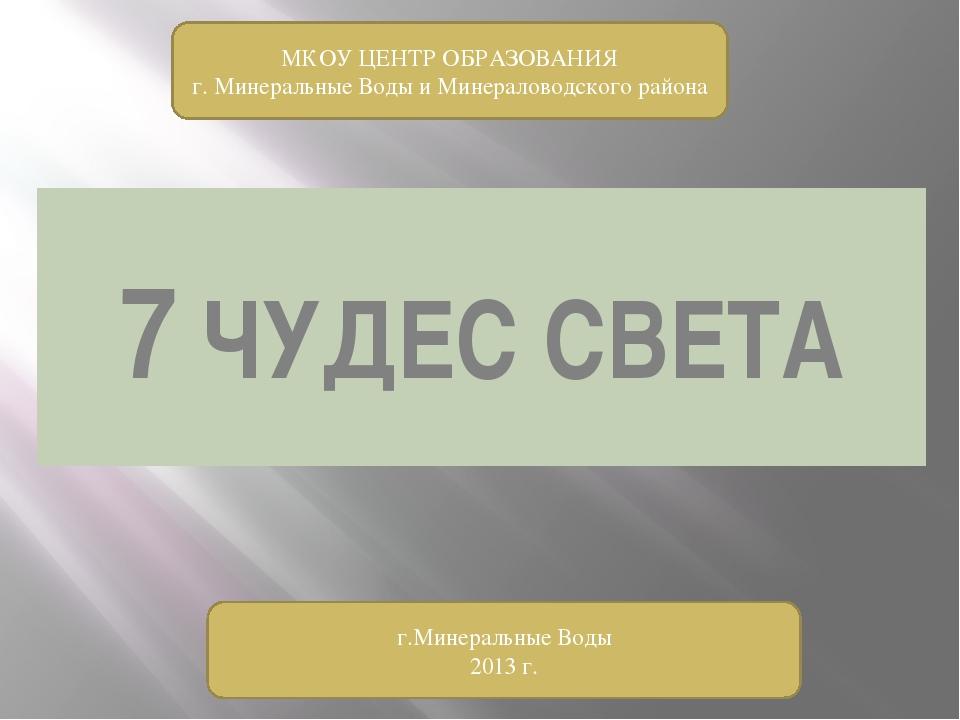 7 ЧУДЕС СВЕТА МКОУ ЦЕНТР ОБРАЗОВАНИЯ г. Минеральные Воды и Минераловодского р...