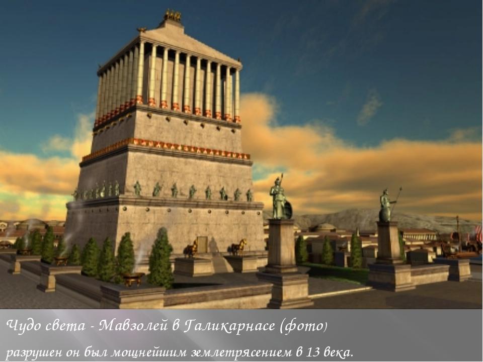 Чудо света - Мавзолей в Галикарнасе (фото) разрушен он был мощнейшим землетря...