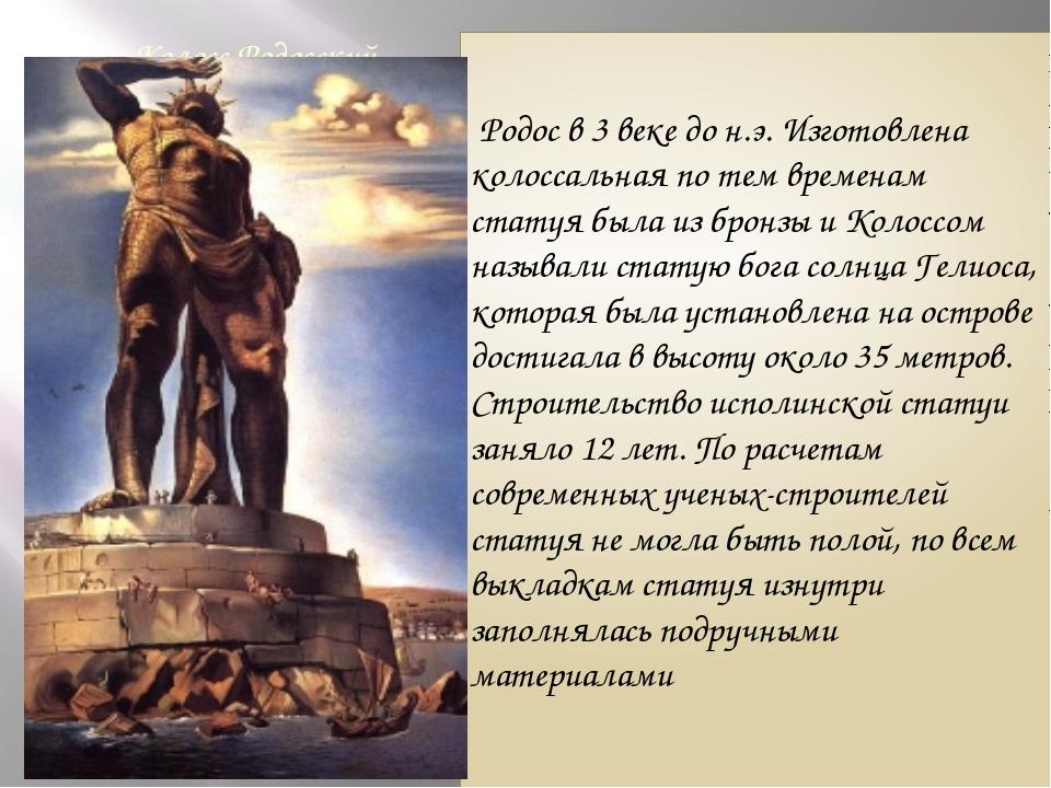Колосс Родосский Родос в 3 веке до н.э. Изготовлена колоссальная по тем време...