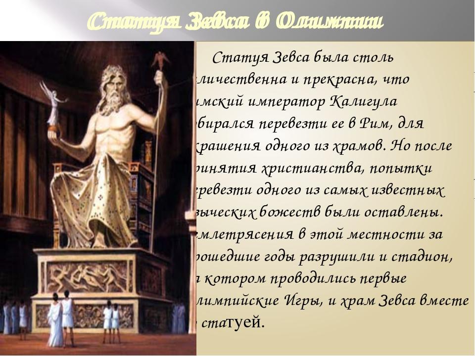 Статуя Зевса в Олимпии Статуя Зевса была столь величественна и прекрасна, что...
