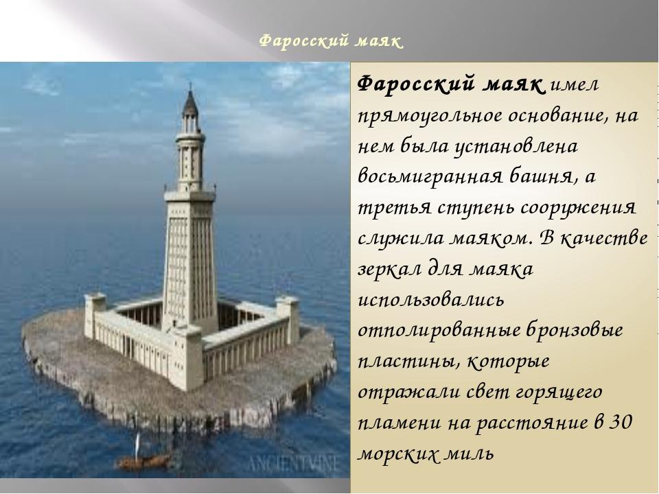 Фаросский маяк Фаросский маяк имел прямоугольное основание, на нем была уста...