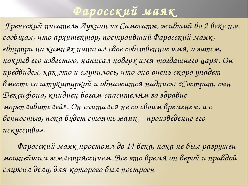Фаросский маяк Греческий писатель Лукиан из Самосаты, живший во 2 веке н.э. с...