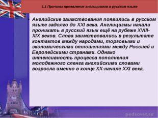 1.1 Причины проявления англицизмов в русском языке Английские заимствования