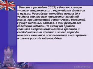 Вместе с распадом СССР, в Россию хлынул «поток» американских и европейских ф