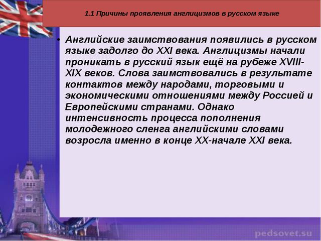 1.1 Причины проявления англицизмов в русском языке Английские заимствования...