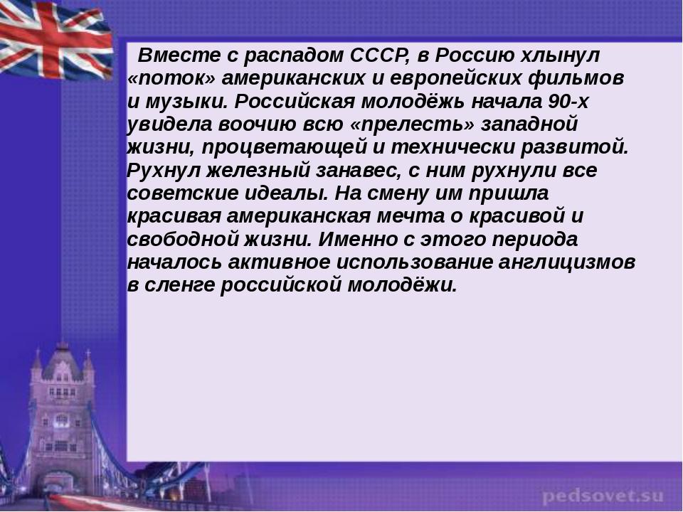 Вместе с распадом СССР, в Россию хлынул «поток» американских и европейских ф...