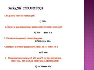 1. Вырази 3 минуты в секундах? г) 180 с. 2. В каком выражении знак сравнения
