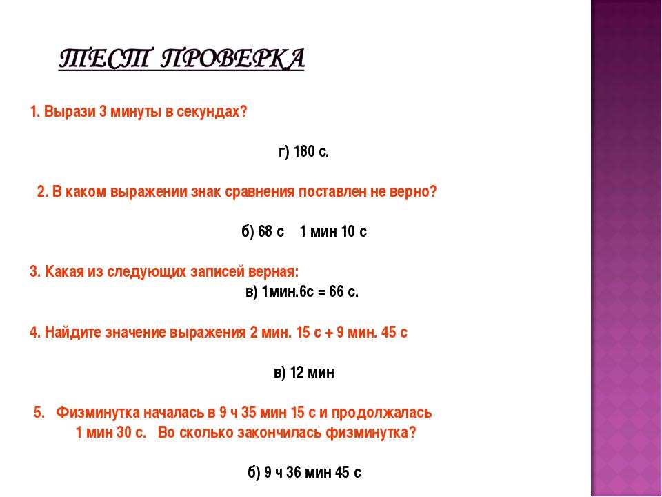 1. Вырази 3 минуты в секундах? г) 180 с. 2. В каком выражении знак сравнения...
