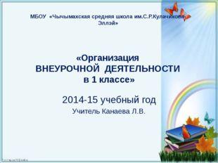 «Организация ВНЕУРОЧНОЙ ДЕЯТЕЛЬНОСТИ в 1 классе» 2014-15 учебный год Учитель