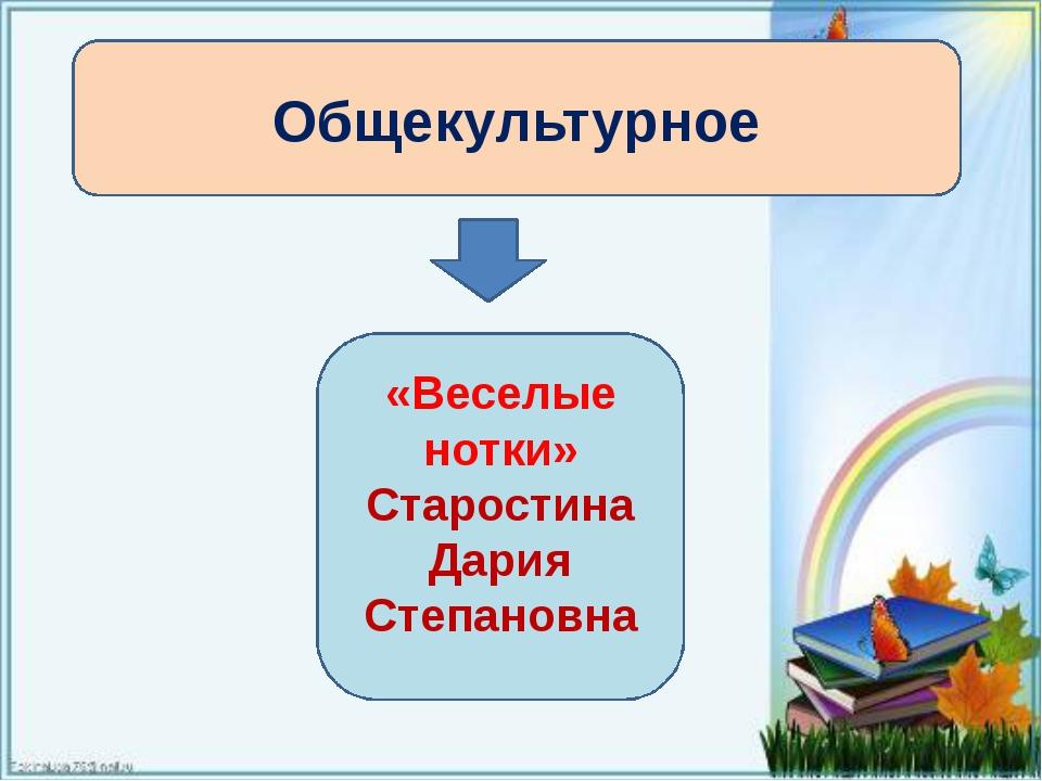Общекультурное «Веселые нотки» Старостина Дария Степановна