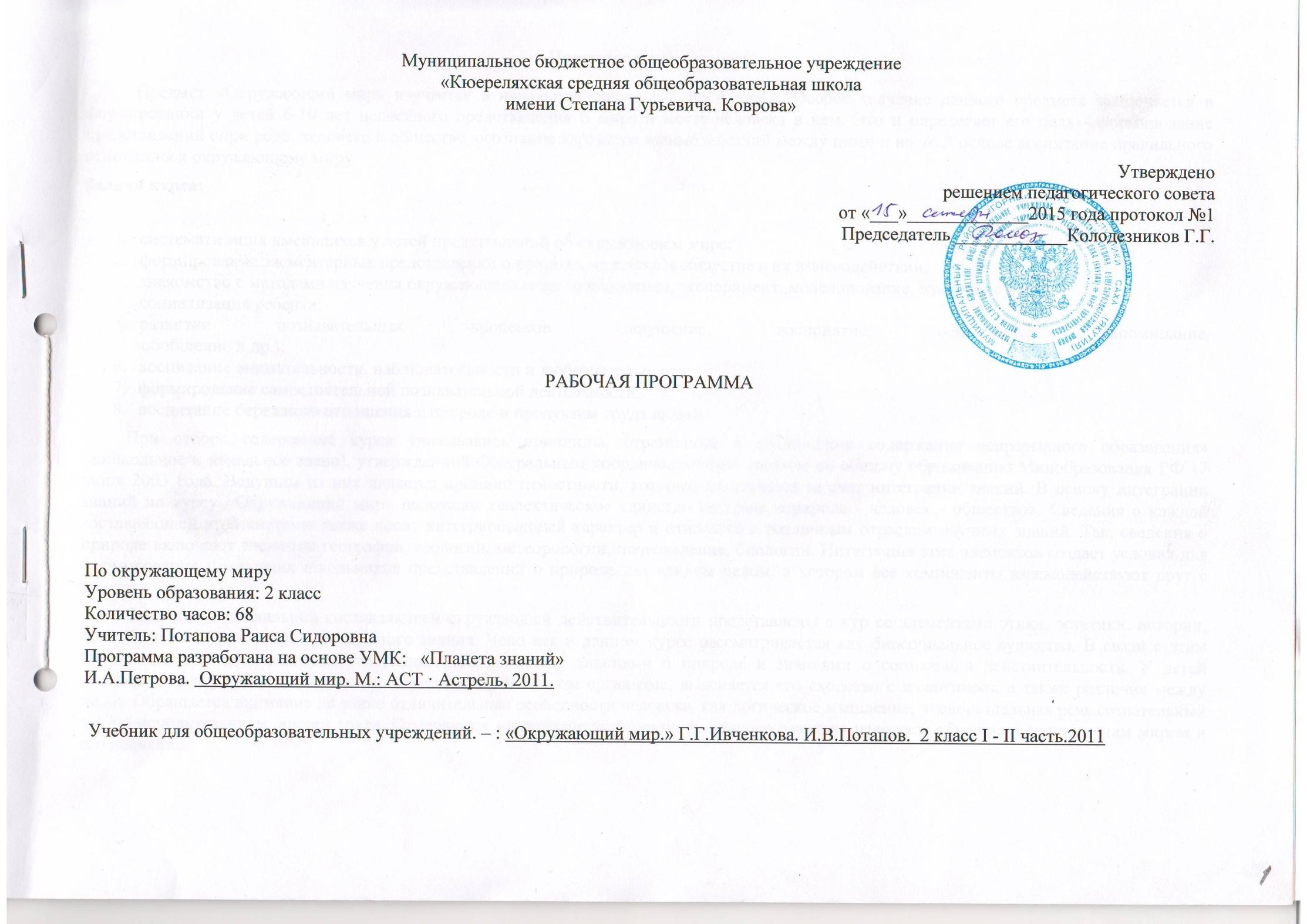 E:\Раиса Сидоровна\2015-2016\1.JPG