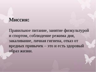 Миссия: Правильное питание, занятие физкультурой и спортом, соблюдение режима