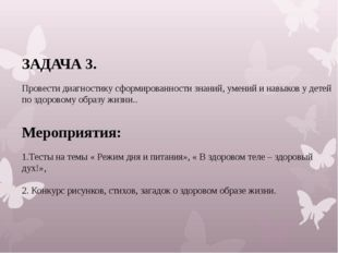 ЗАДАЧА 3. Провести диагностику сформированности знаний, умений и навыков у де