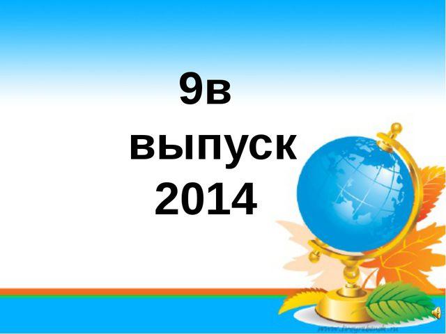 9в выпуск 2014