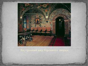 Внутренний вид Теремного дворца.