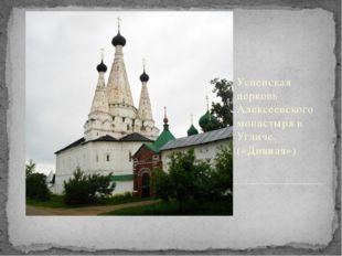 Успенская церковь Алексеевского монастыря в Угличе. («Дивная»)