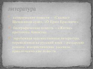 литература сатирические повести – «Сказка о Шемякином суде», «О Ерше Ершовиче