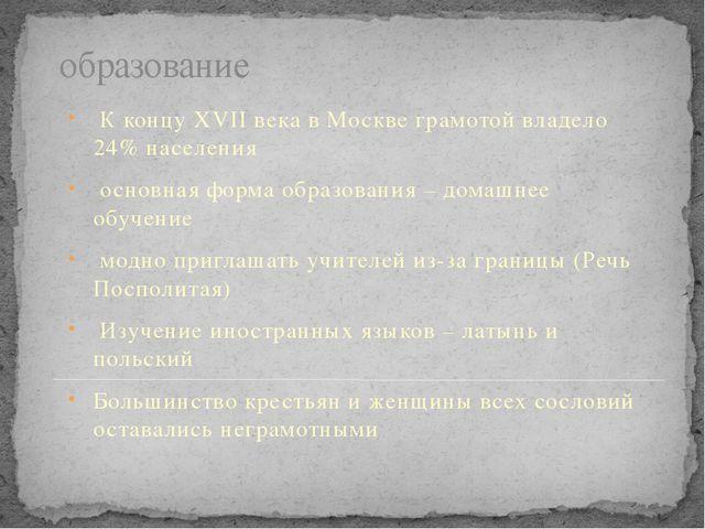 образование К концу XVII века в Москве грамотой владело 24% населения основна...