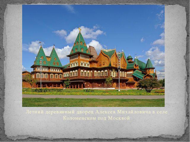 Летний деревянный дворец Алексея Михайловича в селе Коломенском под Москвой