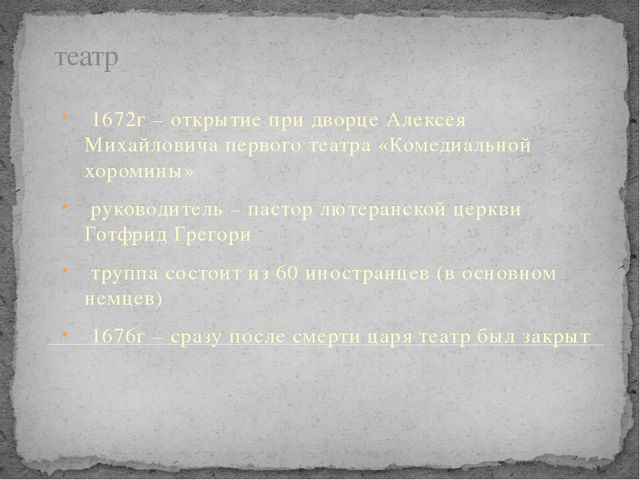 театр 1672г – открытие при дворце Алексея Михайловича первого театра «Комедиа...