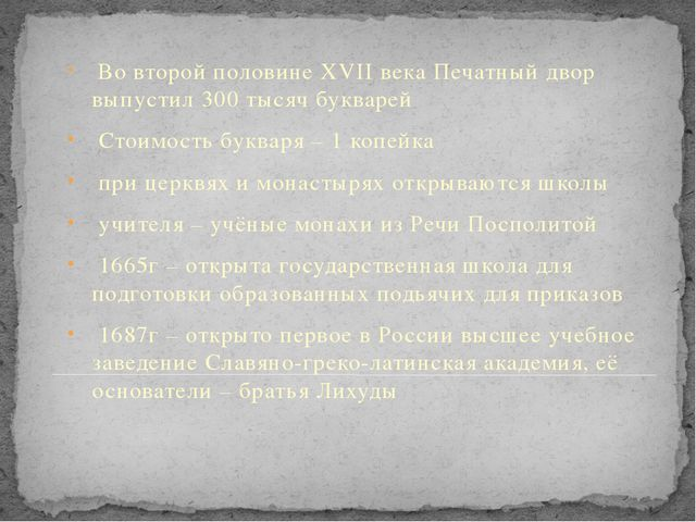 Во второй половине XVII века Печатный двор выпустил 300 тысяч букварей Стоим...