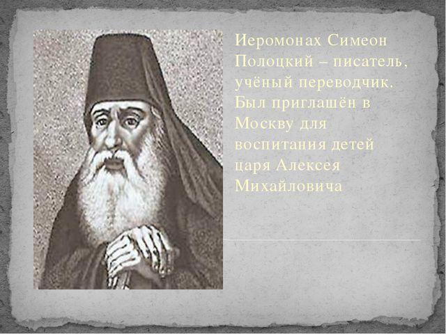 Иеромонах Симеон Полоцкий – писатель, учёный переводчик. Был приглашён в Мос...