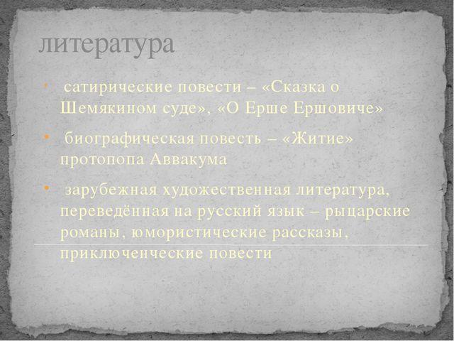 литература сатирические повести – «Сказка о Шемякином суде», «О Ерше Ершовиче...