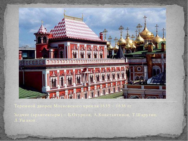 Теремной дворец Московского кремля 1635 – 1636 гг Зодчие (архитекторы) – Б.О...