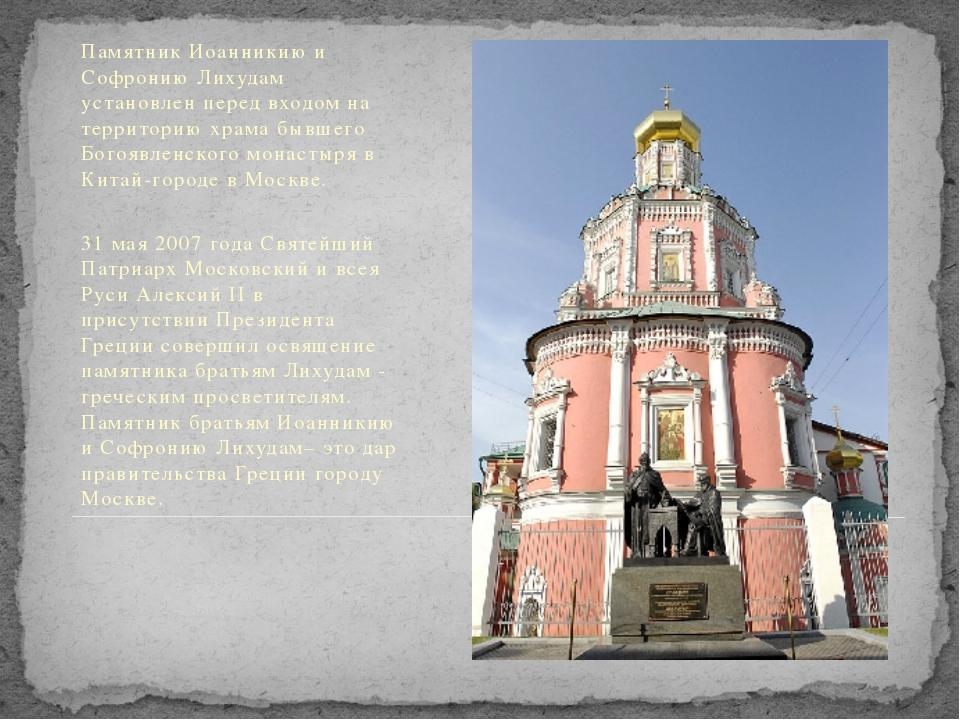Памятник Иоанникию и Софронию Лихудам установлен перед входом на территорию х...