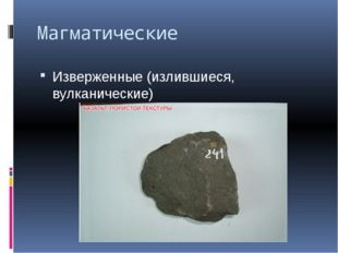 Магматические Изверженные (излившиеся, вулканические)