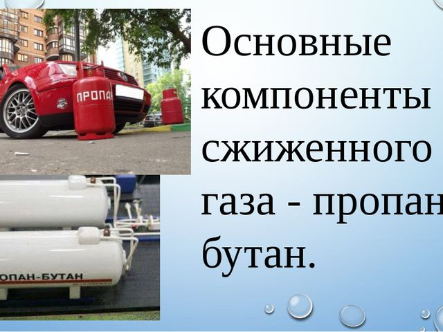 Основные компоненты сжиженного газа - пропан и бутан.